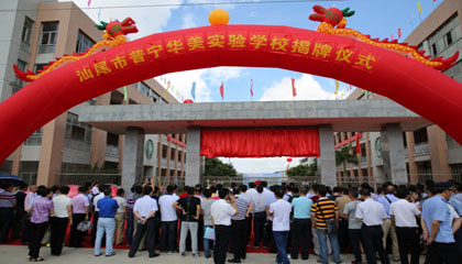 汕尾市普宁华美实验学校正式在陆丰办学