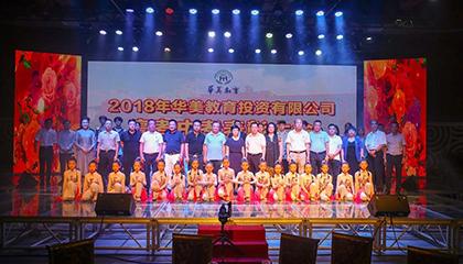 华美教育2018年高考中考表彰大会在服装城举行